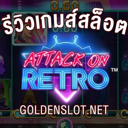 goldenslot-Attack-on-retro