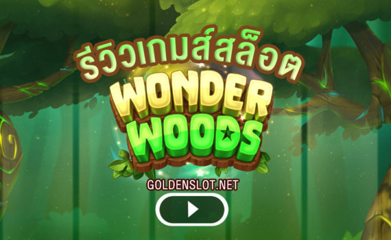 goldenslot - wonder woods slot